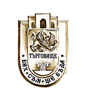 Targovishte-coat-of-arms